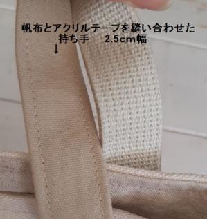 Sew20200823a3